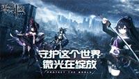 二次元新游《零之战线》CG预告首爆