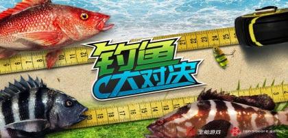 《钓鱼大对决》2021全新版本苹果安卓双平台上线