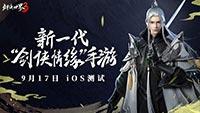 剑侠聚首再续前缘 《剑侠世界3》iOS测试定档9月17日