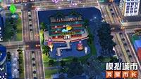 《模拟城市:我是市长》中秋节版本登陆苹果AppStore