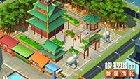 《模拟城市:我是市长》中秋节版本全平台更新