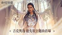吉克隽逸献唱《余烬风暴》主题曲 MV预告片抢先曝光