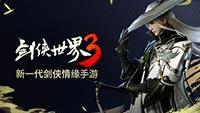 《剑侠世界3》评测:江湖焕新品质升级,24年情怀依旧