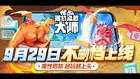 《随机点数大师》9月29日双端不删档上线
