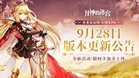 共度国庆佳节《月神的迷宫》新版本限时活动齐上线