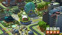 《模拟城市:我是市长》建造东方公园迎接欢乐长假