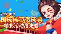 国庆佳节贺庆典!《推理学院》精彩活动9月29日抢先开启