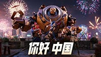 《你好,中国》英雄联盟手游不删档测试开启CG