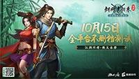 装备不绑定《剑网1归来》10.15上线自由交易让利玩家