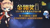 金翎奖年度优秀游戏评选大赛开启《冒险岛》参加决定