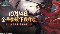 西山居盛趣游戏聚首豫园 《剑网1归来》发布会首曝