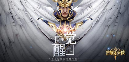 魔王降临《荣耀大天使》世界BOSS重装来袭